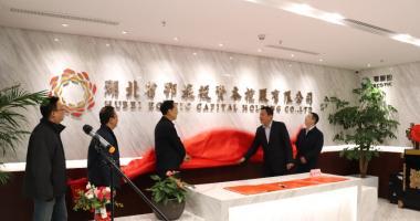 湖北省鄂旅投资本控股有限公司举办揭牌仪式
