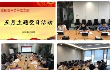 旅投资本公司党支部举办5月主题党日活动
