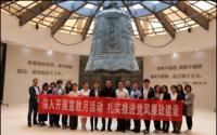 """旅投资本公司党支部""""三结合""""做好宣教月活动"""