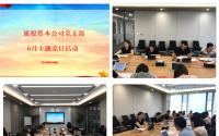 旅投资本公司党支部举办6月主题党日活动
