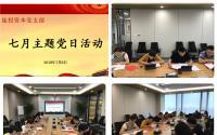 旅投资本公司党支部举办7月主题党日活动