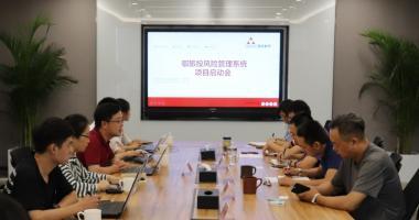 旅投资本公司召开风险管理信息系统建设服务机构选聘项目启动会议
