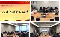 旅投资本党支部举办8月主题党日活动