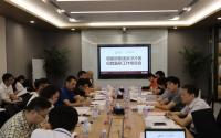 集团召开武汉片区单位纪检监察工作推进会