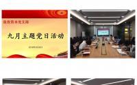 旅投资本党支部举办9月主题党日活动