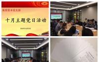 旅投资本公司党支部举办10月主题党日活动