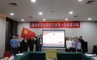 旅投资本公司团支部第一次主题活动