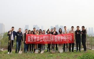 旅投资本公司团支部2019年植树护绿行动